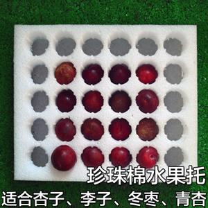贵州珍珠棉水果托,贵州珍珠棉epe水果托,贵州epe珍珠棉水果托