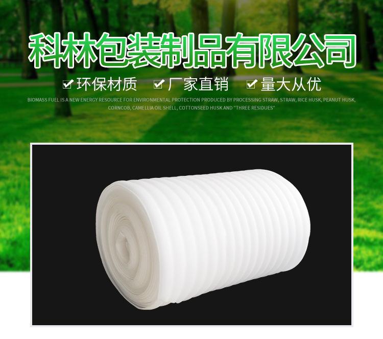 贵州珍珠棉,贵州珍珠棉epe